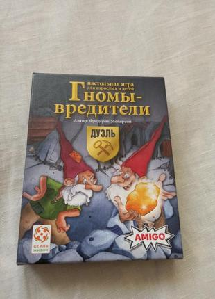 Настольная игра для взрослых и детей гномы вредители дуэль