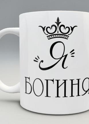 🎁 подарок чашка подруге «я богиня»