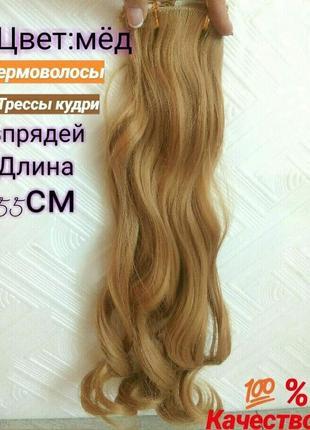 Волосы на заколках набор прядей волнистые