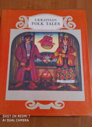 Фольклор украины,на английском языке.