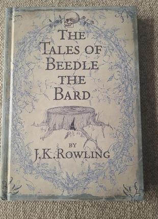 Джоан роулинг сказки барда бидля the tales of beedle the bard joan rowling