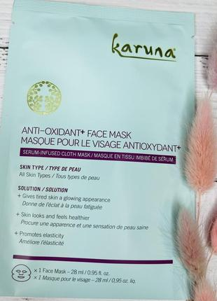 Тканевая антиоксидантная маска для кожи лица karuna anti-oxidant