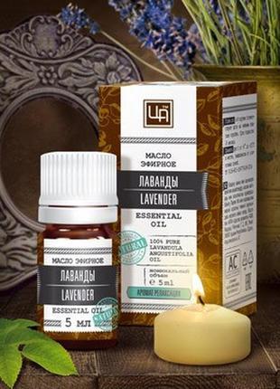 Царство ароматов натуральное высококачественное эфирное масло лаванды, крым