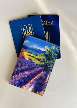Лавандовое поле обложка на паспорт, загранпаспорт, загран