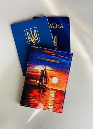 Корабль на закате обложка на паспорт, загранпаспорт, загран