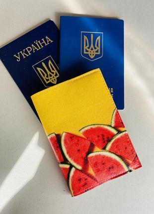 Кусочки арбуза обложка на паспорт, загран, загранпаспорт