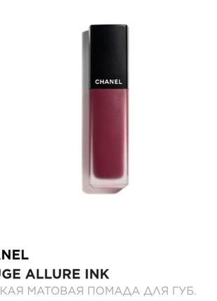 Rouge allure ink  жидкая матовая помада для губ.