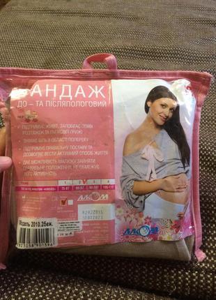 Бандаж для беременных пояс