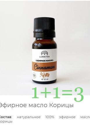 Эфирное масло корицы