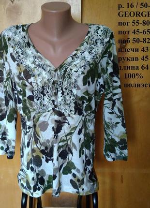 Р 16 / 50-52 легкая воздушная зеленая блузка блуза в принт с кружевной планочкой george