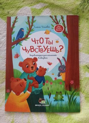 Детская книга что ты чувствуешь, елена ульева