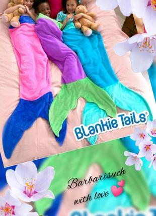 Плед одеяло хвост