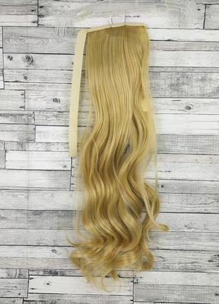 Хвост искусственный накладной блонд волнистый 27/613 6314