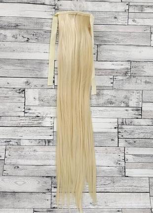 Хвост искусственный накладной блонд ровный прямой 55см 613 3867
