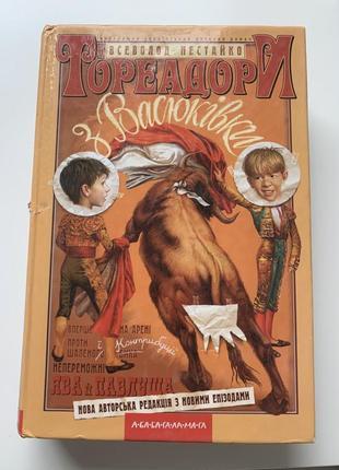 Книга тореадори з васюківки українською