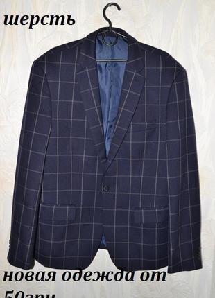 Стильный пиджак мужской в клетку шерсть классика с разрезами на спинке приталенный