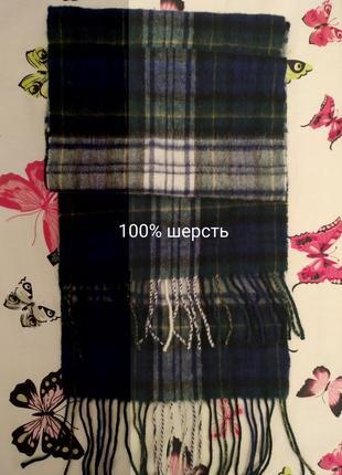 Walbusch шерстяной шарф. 100% шерсть