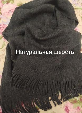 Шерстяной мужской шарф. германия