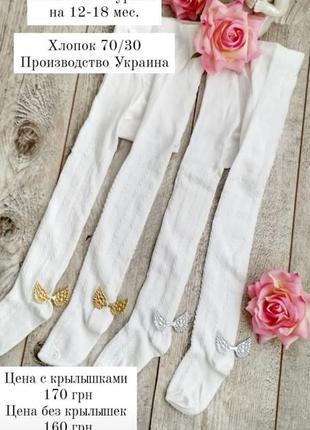 Колготки белоснежные с крылышками для малышей на крестины