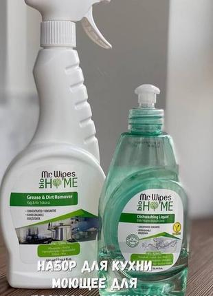 Еко набор средств для кухни моющее и спрей антижир