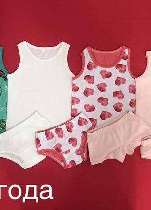 Комплекты нижнего белья для девочек ( трусы + майки )