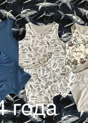 Комплекты белья для мальчишек ( майки + трусы)