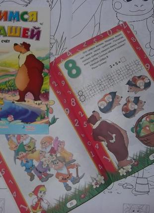 Книга детская на  русском языке