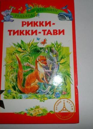 Детская книга русс.яз.