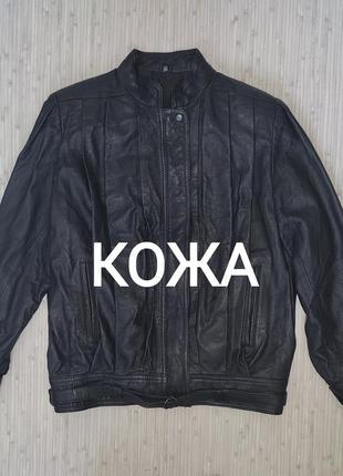 Винтажная кожаная куртка в стиле 80-90х