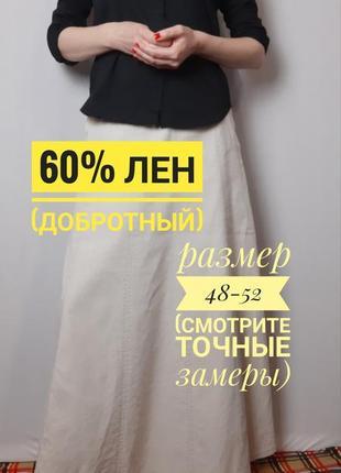 Длинная юбка из льна льняная юбка