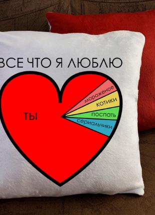 Подушка с принтом - все что я люблю