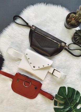 Поясные сумочки