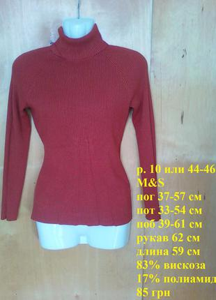 Кофта свитер гольф водолазка коттон в рубчик терракотовая от m&s р. 10 или 44-46