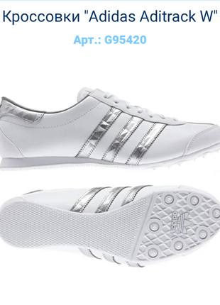 Кроссовки адидас,adidas aditrack 38 р.весенние мокасины.