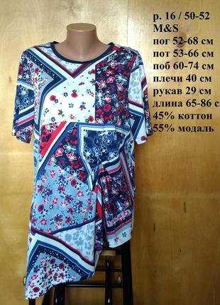 Р 16 / 50-52 стильная яркая футболка блуза в пестрый принт модаль коттон m&s