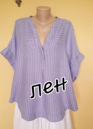 Ог- 148см .льняная сиреневая блуза,