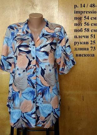 Р 14 / 48-50 прекрасная вискозная блуза блузка рубашка в пестрый принт листья