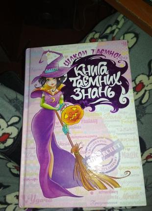 Книга таємних знань