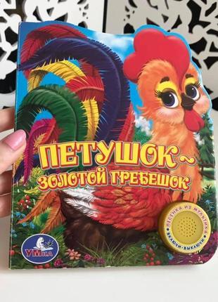 Книга сказка - петушок золотой гребешок - поющие мультфильмы, умка