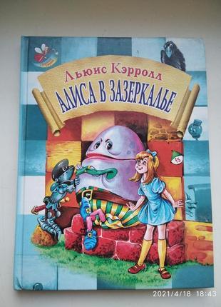 Книга алиса в зазеркалье льюис кэрролл