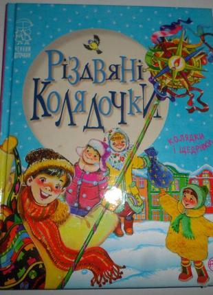 Детская книга укр.яз.