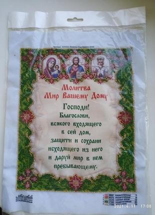 """Картина """" молитва мир вашему дому """" вышитая чешским бисером"""
