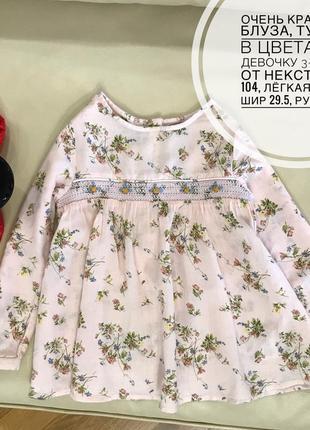 Блуза, туника некст на девочку 3-4 года рост 104, легкая в цветах