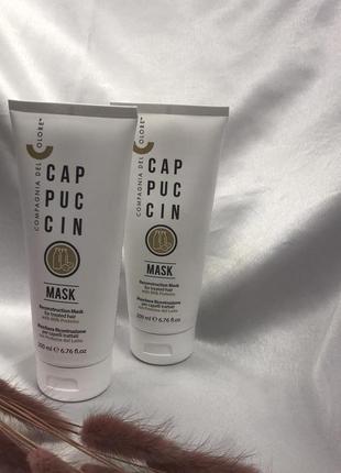 Cdc cappucino маска для відновлення волосся 200 мл