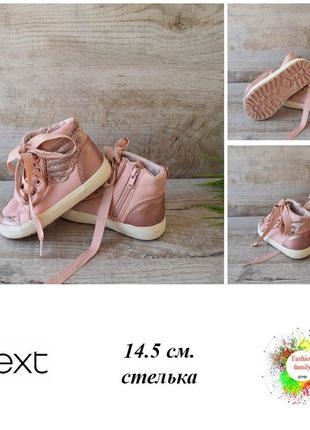 Ботиночки next