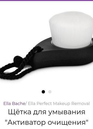 Щёточка для умывания ella bache ella perfect makeup removal brush