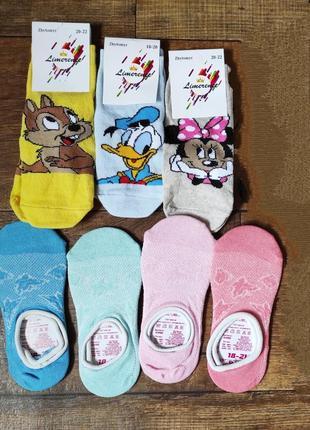 Носки носочки шкарпетки следы пинетки 7-9л детские 5-7л 29-31 сетка 32-34 мальчик девочка