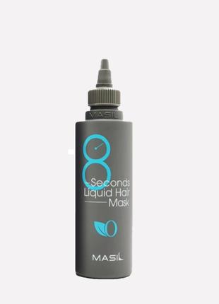 Маска для придания объема волосам masil 8 seconds liquid hair mask 200 ml