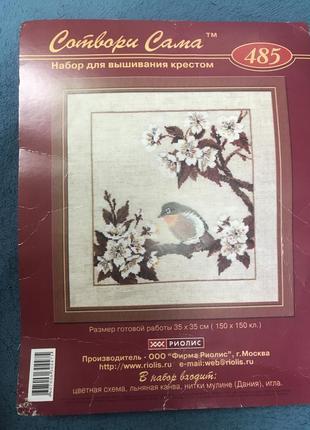 Набор для вышивания риолис (сотвори сама) 485
