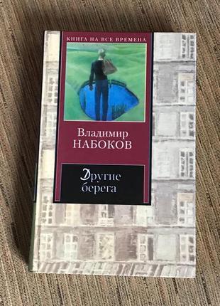 """Владимир набоков """"другие берега"""""""
